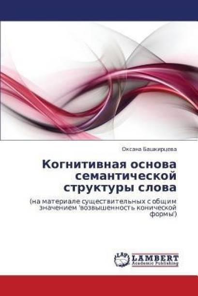Kognitivnaya Osnova Semanticheskoy Struktury Slova