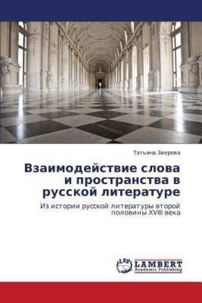 Vzaimodeystvie Slova I Prostranstva V Russkoy Literature