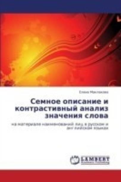 Semnoe Opisanie I Kontrastivnyy Analiz Znacheniya Slova