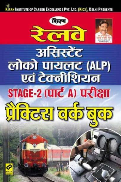 Kiran's Railway Assistant Loco Pilot (ALP) And Technician STAGE-2(Part A) Exam Practice Work Book Hindi