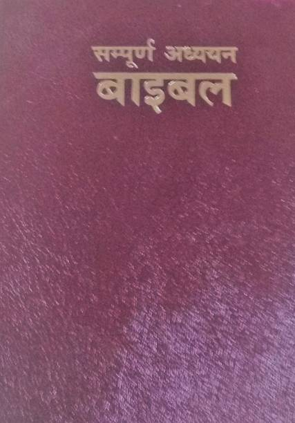 Bible Society Of India Books Store Online - Buy Bible Society Of
