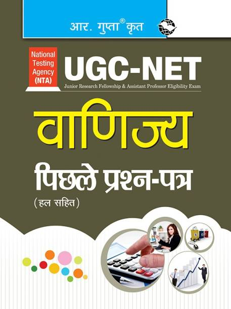 NTA-UGC-NET: Commerce (Paper I & Paper II) Previous Years Paper (Solved) 2021 Edition
