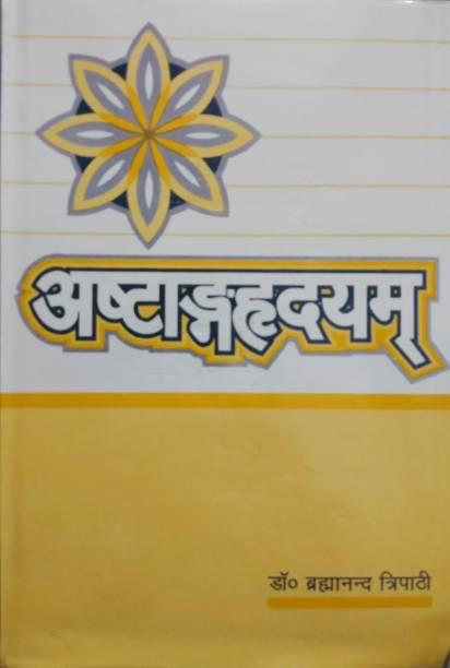 Ashtanga Hridayam of Srimadvagbhata in Hindi