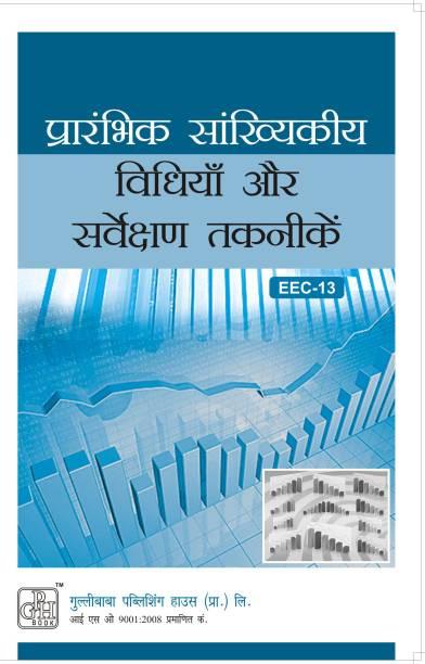 EEC-13 Elementary Statistical Methods And Survey Techniques in Hindi Medium