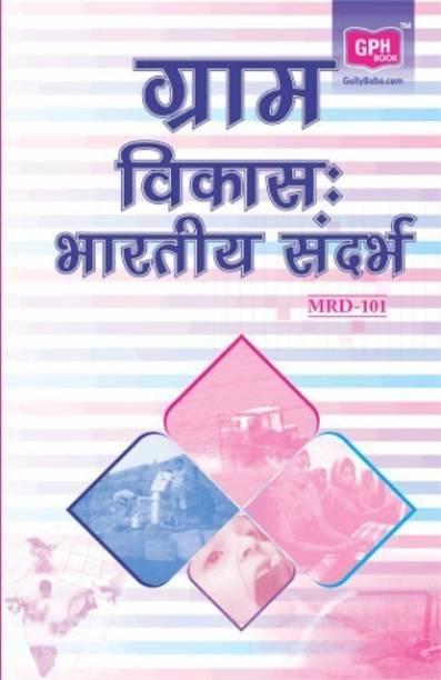MRD-101 RURAL DEVELOPMENT INDIAN CONTEXT IN HINDI MEDIUM