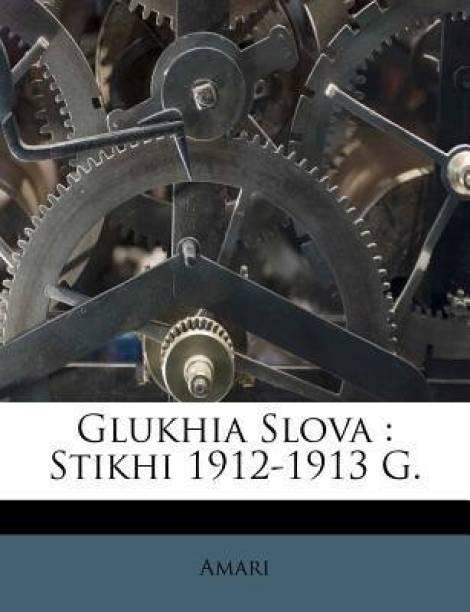 Glukhia Slova
