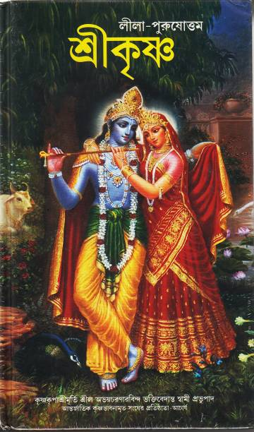 Krishna : The Supreme Personality of Godhead ( Bengali )