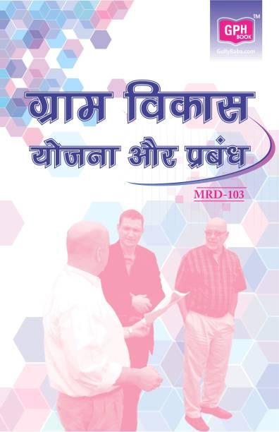 MRD-103 Rural Development Planning And Management in Hindi