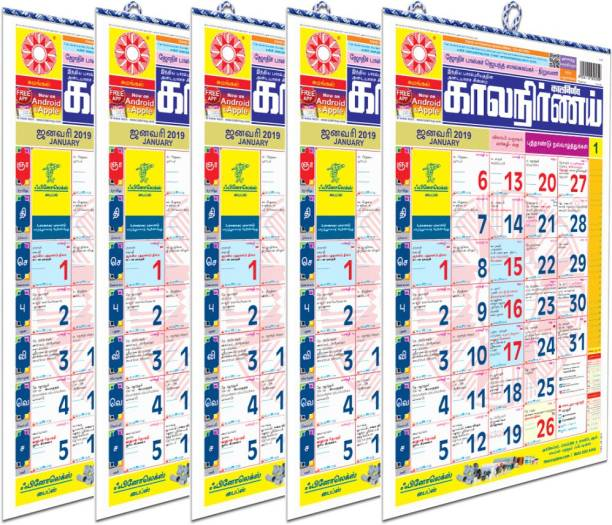 Kalnirnay Panchang Periodical 2019 Tamil Pack Of 5 Copies Wall Calendar