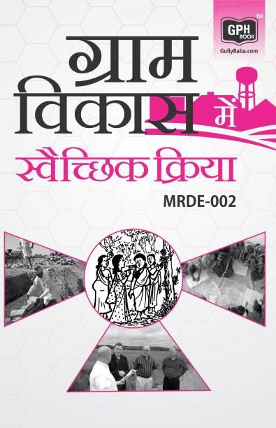 MRDE-002 Voluntary Action in Rural Development (IGNOU Help Books for MRDE 2 in Hindi Medium)