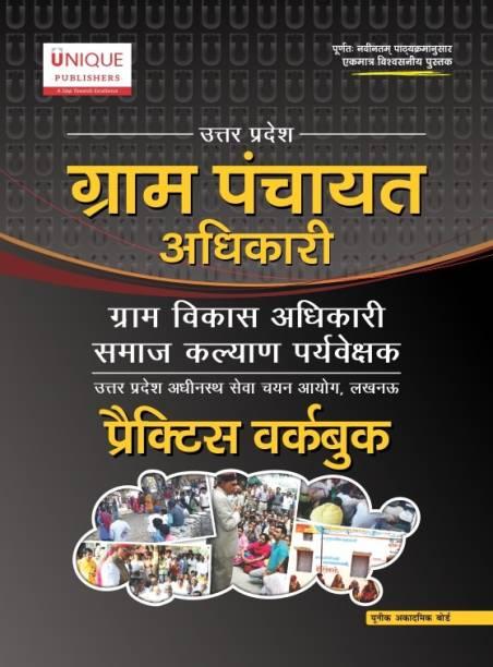 Uttar Pradesh Gram Panchayat Adhikari