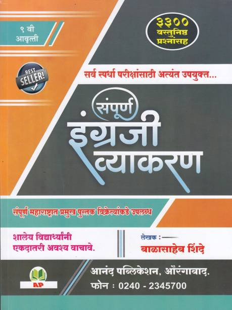english grammar book pdf in marathi