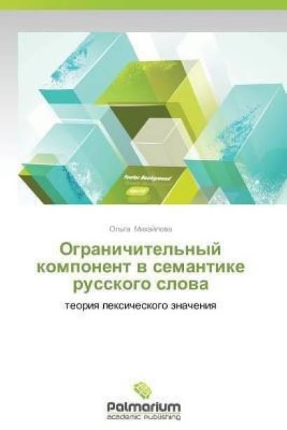 Ogranichitel'nyy Komponent V Semantike Russkogo Slova