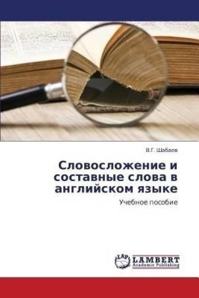 Slovoslozhenie I Sostavnye Slova V Angliyskom Yazyke