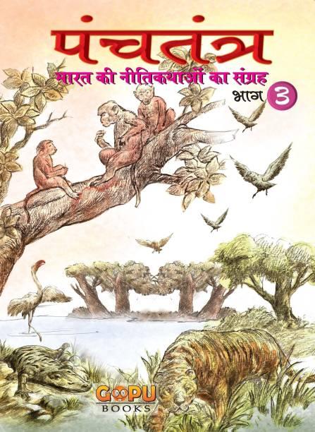 Hindi Short Stories - Buy Hindi Short Stories Online at Best