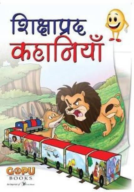 Hindi Short Stories - Buy Hindi Short Stories Online at Best Prices