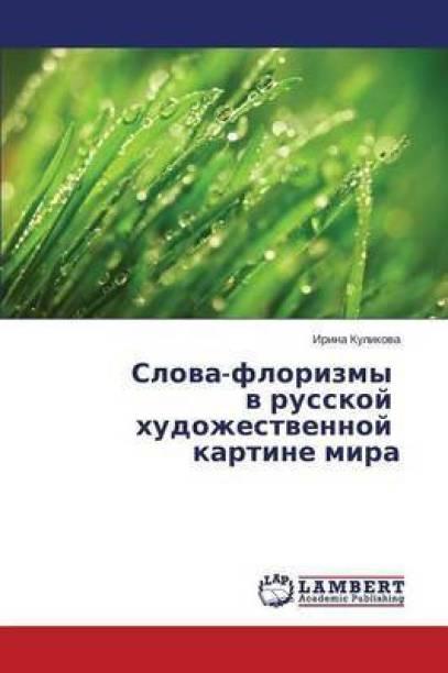 Slova-Florizmy V Russkoy Khudozhestvennoy Kartine Mira