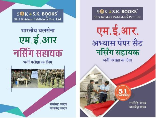 Set Of Indian Army Nursing Assistant Recruitment Exam Guide & Practice Papers Set
