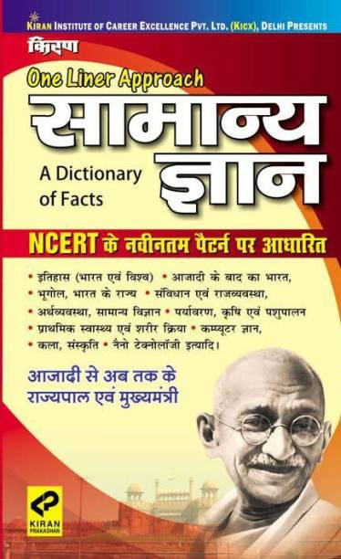 One Liner Approach General Knowledge