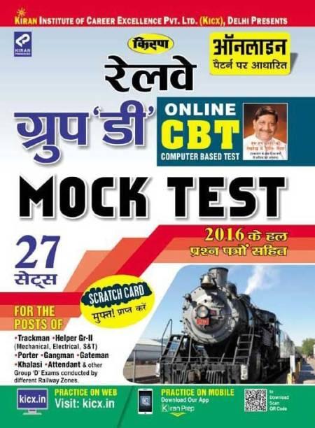Railway Group 'D' Online CBT Mock Test Practice Work Book - 27 Sets