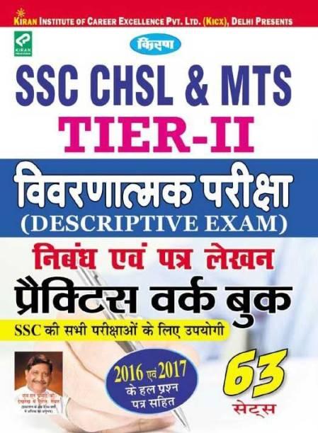SSC CHSL & MTS Tier - II Descriptive Exam Practice Work Book (63 Sets)