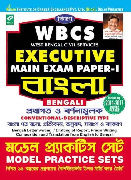 WBCS Executive Main Exam Paper - I Model Practice Sets (Including 2014 - 2017 Solved Papers)