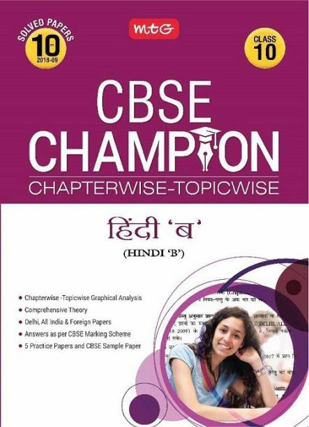 CBSE Champion Chapterwise-Topicwise Hindi-B Class 10