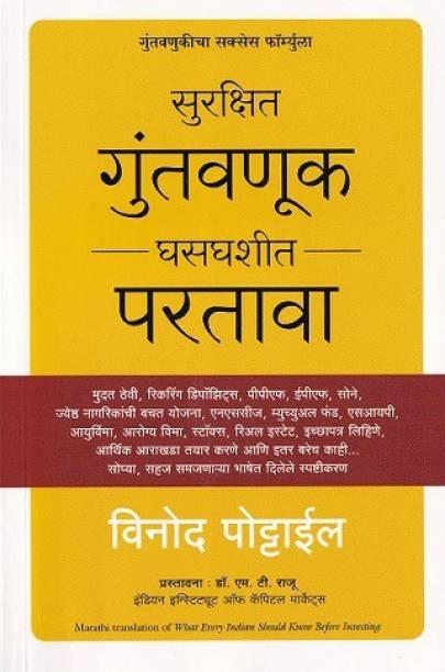 Surakshit Guntavnuk Ghasgashit Partava