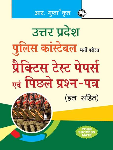 UP Police Constable & Constable PAC Combined ExamPractice Test Papers & Previous Papers (Solved) 2021 Edition