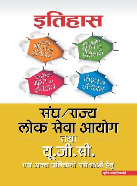 Itihas (Sangh/Rajya Lok Seva ayog) Tatha UGC