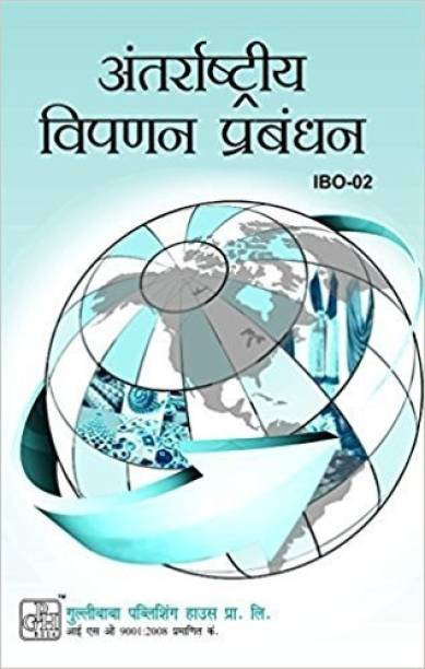 IBO2 International Marketing Management In Hindi Medium (Guide With Question Bank For IGNOU Course Of GPH Publication)