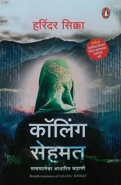 Calling Sehmat ( Marathi Version )