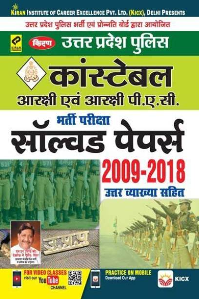 KIRAN'S UP POLICE CONSTABLE ( RESERVE & RESERVE P.A.C ) RECRUITMENT EXAM Solved Papers HINDI