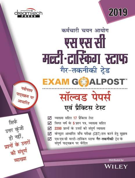 Ssc Multi - Tasking Staff Exam Goalpost, Solved Papers & Practice Tests