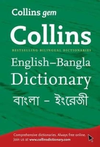 Bengali Language Learning Books - Buy Bengali Language