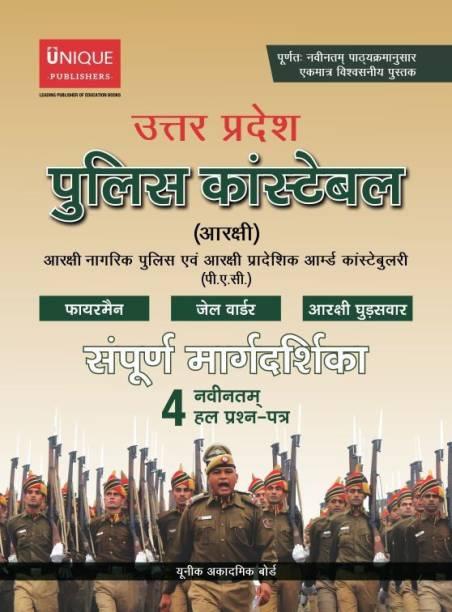 Uttar Pradesh Police Constable Guide