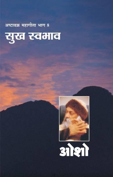 Ashtavakra Mahageeta Bhag- VIII Sukh Swabhav