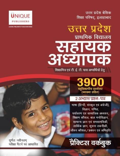 Uttar Pradesh Sahayak Adhyapak Practice Papers