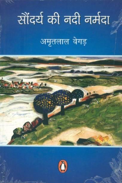 Saundarya Ki Nadi Narmada