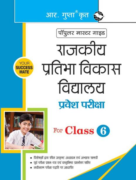 Rajkiya Pratibha Vikas Vidyalaya (RPVV) Entrance Exam Guide for (6th) Class VI