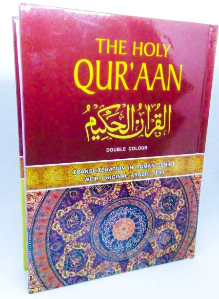 The Holy Quran(Transliteration in roman script with arabic text and english translation)