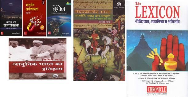 6 IAS/UPSC BOOK COMBO BHARAT KI RAJYAVYVSTHA M LAXMIKANTH 5TH EDITION, BHARTIYA ARTHVYVSTHA RAMESH SINGH 10TH EDITION, BHARAT KA BHUGOL MAJID HUSAIN 7TH EDITION, ADHUNIK BHARAT KA ITIHAS BIPIN CHANDRA, THE LEXICON NITISHASTRA,SATYNSHTHTA & ABHIRUCHI, MADYKALIN BHRAT BY SATISH CHANDRA (Best Book COMBO For IAS,IPS,IFS,UPSC,PSC,Civil Services,UGC-Net And All Indian Govt Exam) (Papar Back,COMBO,hINDI)