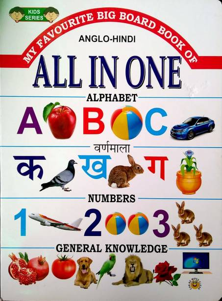 All in one for Pre-nursery to Primary Kids (My Favourite Big Plastic Board Book)