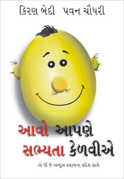 Aavo Apne Subhyata Kelavo