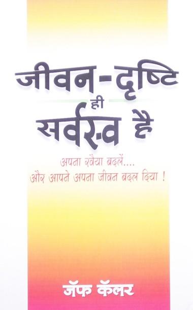 In book hindi banking inclusive
