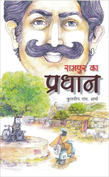 Rampur KA Pradhan