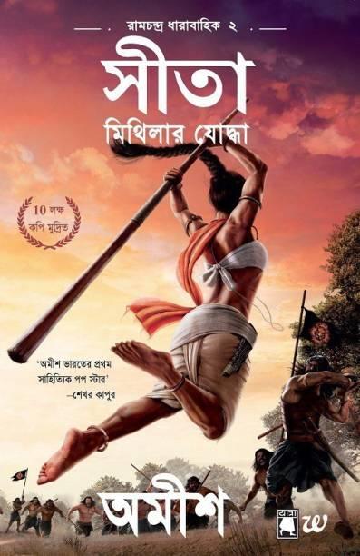 Sita - Mithilar Yoddha - Sita - Warrior of Mithila