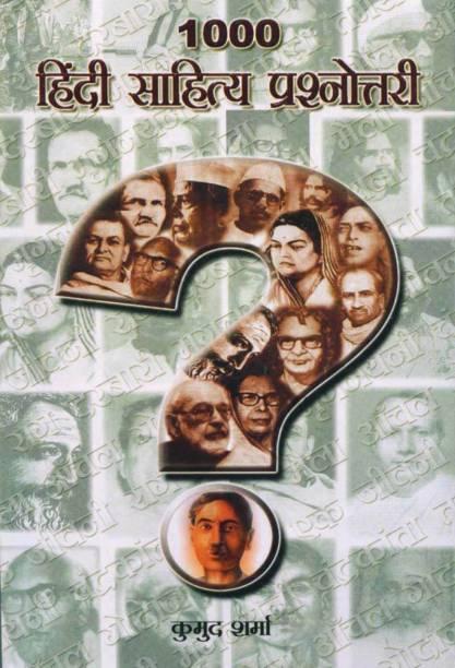 1000 Hindi Sahitya Prashanottari