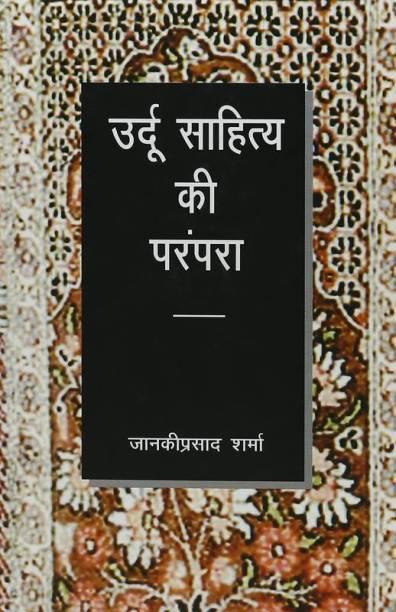 Urdu Sahitya Ki Prampara