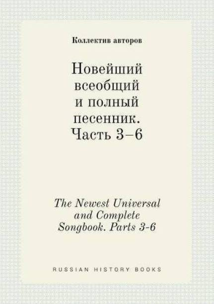 The Newest Universal and Complete Songbook. Parts 3-6